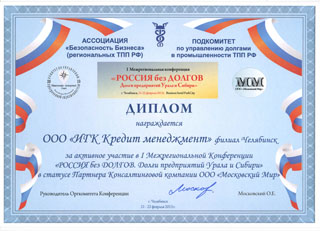 IGK Credit Management branch Chelyabinsk