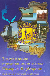 Golden Book of Samara Region Business